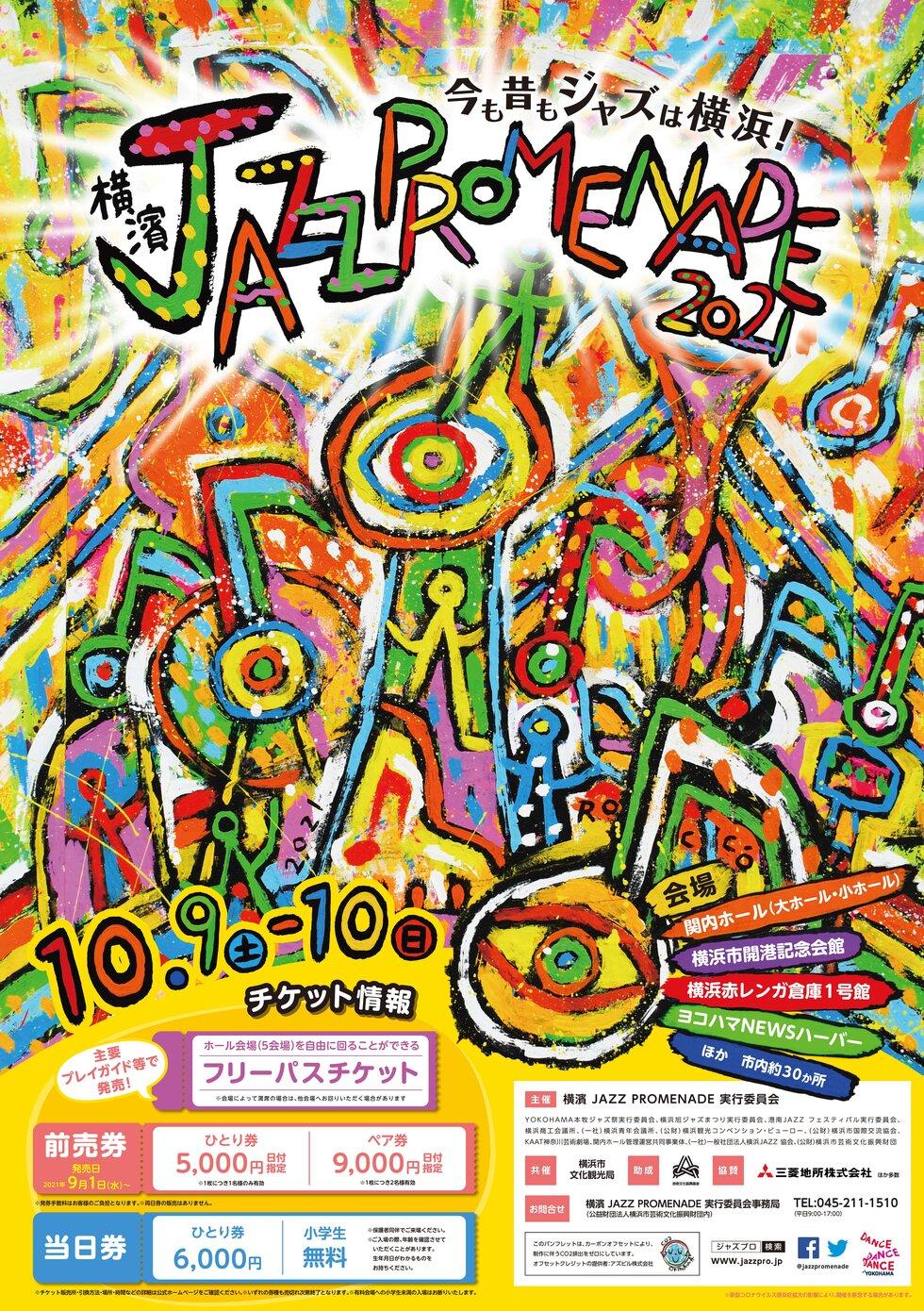 横濱 JAZZ PROMENADE 2021【公演中止のお知らせ】8/30 17:00更新の写真
