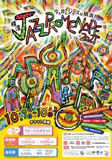 横濱 JAZZ PROMENADE 2021【公演中止のお知らせ】8月30日17:00更新の写真