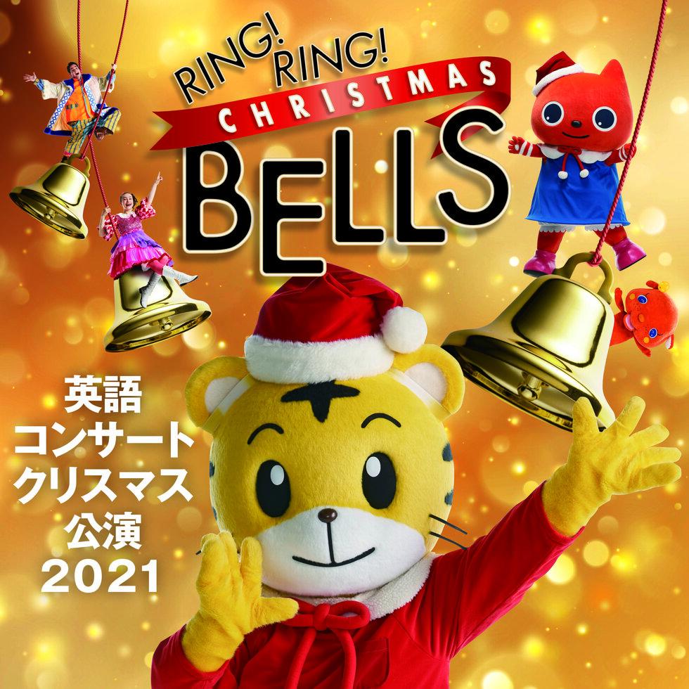 ベネッセの英語コンサート2021冬「RING!RING! CHRISTMAS BELLS」の写真
