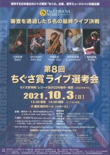The 8th CHIGUSA AWARD COMPETITION第8回ちぐさ賞 ライブ選考会の写真
