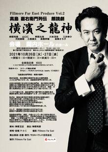 高島嘉右衛門列伝 朗読劇「横濱之龍神」の写真